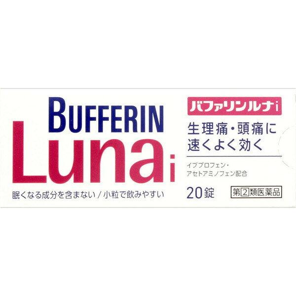 (指定第2類医薬品) バファリンルナi (20錠)