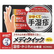 (指定第2類医薬品)メンソレータム メディクイッククリームS 8g 【05P03Dec16】