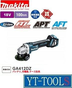 Makita(マキタ)充電式ディスクグラインダ型式GA412DZ(18V)《電動工具/研削・研磨/コ
