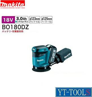 Makita充電式ランダムオービットサンダ型式BO180DZ《電動工具/充電式/18V/研削・研磨/