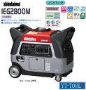 Shindaiwa(新ダイワ) (インバーター)ガソリン・エンジン発電機【IEG2800G】《低騒音・低燃費2.8kVA/キャスター付き/やまびこ産業》※メーカー取寄・直送品