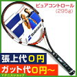 【即納】【送料無料】バボラ(Babolat) ピュアコントロール (295g) 101200 (Pure Control) サマンサ・ストーサー選手使用 テニスラケット【あす楽】