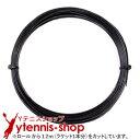 【12mカット】ポリファイバー(Polyfibre) ブラックヴェノム(Black Venom) 1.30mm/1.25mm/1.20mm/1.15mm ポリエステルストリングス ブラック テニス ガット ノンパッケージ【あす楽】