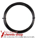 ★ポイント2倍★【12mカット】テクニファイバー(Tecnifiber) ブラックコード(Black Code) 1.32mm/1.28mm/1.24mm/1....
