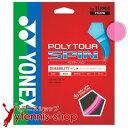 【12mカット】ヨネックス(YONEX) ポリツアースピン(Poly Tour Spin) 1.25mm ポリエステルストリングス ピンク テニス ガット ノン...