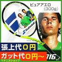 バボラ(BabolaT) 2016年 ピュアアエロ (Pure Aero) 101253 ラファエル・ナダルモデル テニスラケット【あす楽】