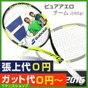 ★ポイント2倍★バボラ(BabolaT) 2016年 ピュアアエロチーム (Pure Aero team) 101255 テニスラケット【あす楽】★2倍期間 1...