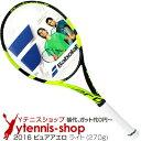 バボラ(BabolaT) 2016年 ピュアアエロライト (Pure Aero Lite) 101256 テニスラケット【あす楽】