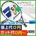 ★ポイント2倍★バボラ(Babolat) 2015年モデル ピュアドライブ チーム (285g) 101238 (PureDrive TEAM) テニスラケット【あす楽】★2倍期間 3/9 1:59:59まで