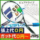 ★ポイント2倍★バボラ(Babolat) 2015年モデル ピュアドライブ ツアープラス (315g) 101233 (PureDrive Tour+) テニス...