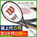 ウイルソン(Wilson) 2016年モデル バーン FST 95 16x19 (320g) WRT72901U (BURN FST 95) テニスラケット【あす楽】