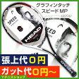 ヘッド(Head) 2017年モデル グラフィンタッチ スピードMP 16x19 (300g) 231817 (Graphene Touch Speed MP) テニスラケット【あす楽】