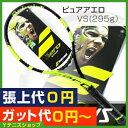 バボラ(BabolaT) 2016年 ピュアアエロVS (295g) 101274 (Pure Aero VS)テニスラケット【あす楽】