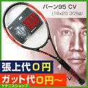 ウイルソン(Wilson) 2017年 バーン 95 CV カウンターヴェイル 錦織圭選手モデル 16x20 (309g) WRT734110 (BURN 95 COUNTERVAIL) テニスラケット【あす楽】