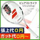 バボラ(Babolat) 2017年 ピュアストライク VS 16x20 (295g) 101280 (Pure Strike VS) ピュアコントロール後継モデル テニスラケット【..
