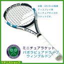 ウィンブルドン(Wimbledon) オフィシャル商品 全英オープン ピュアドライブ ミニラケット byバボラ babolat【あす楽】