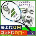 バボラ(BabolaT) 2017年ウィンブルドン限定モデル ピュアドライブ 16x19 (300g) 101293 (Pure Drive Wimbledon) 全英オープン テニスラ..