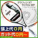 国内正規品ヘッド(Head) グラフィンXT ラジカルMP 16x19 (295g) 230216 (Graphene XT Radical MP) テニスラケット【あす楽】
