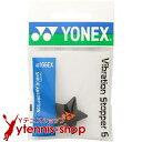【ポイント2倍】ヨネックス(YONEX) ストッパー6 (STOPPER 6) スター ブラック 振動止め/ダンプナー【あす楽】
