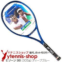 【<strong>大坂なおみ</strong>使用モデル】ヨネックス(YONEX) 2020年モデル Eゾーン 98 (305g) ディープブルー (EZONE 98 Deep Blue)テニスラケット【あす楽】