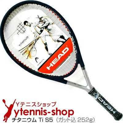 ★★Head(ヘッド) チタニウム(チタン) Ti S5 テニスラケットスーパーセール ギフト ★ポイント2倍期間 6/23 1:59まで