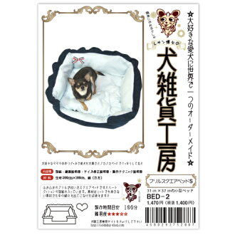 Dog miscellaneous goods studio frill square bed S