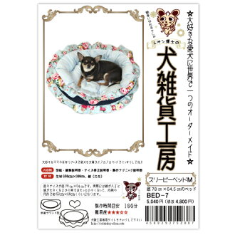 "Dog miscellaneous goods studio three P bed M ""wa"" type"
