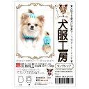 犬服工房タンクトップ 超小型犬 XXXS/XXS/XSサイズ