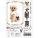 犬服工房タンクトップ 小型犬 S/M/Lサイズ