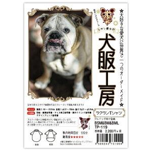 犬服工房ラグランTシャツ ブルドッグ小 BSM&BM&BMLサイズ