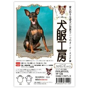 犬服工房ラグランTシャツ ハイネック付 ミニピン PXXL&PXXXLサイズ