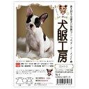 犬服工房ロンパース フレンチブルドッグ FS〜FXXLサイズ