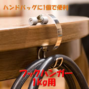 5 way handbag hook hanger delivery