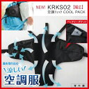 空調服【 付属品 】KRKS02 空調リュック COOL PACK02( セット )