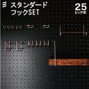 RoomClip商品情報 - 有孔ボード フック6種セット P25【スタンダード】 フック 穴あきボード パンチングボード壁面収納/ガレージ収納/お部屋、壁のリノベーション・DIY