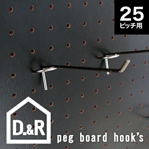 有孔ボード ペグボード バーフック 100 P25【5個セット】フック ペグボード peg boad hook