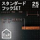 有孔ボード用 フック6種セット P25【スタンダード】 フック ペグボード peg boad hook パンチングボード