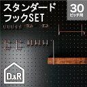 有孔ボード用 フック6種セット P30【スタンダード】 フック ペグボード peg boad hook パンチングボード