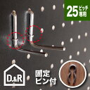 RoomClip商品情報 - 有孔ボード用 Lフック ステンロックピン付 P25 【5個セット】