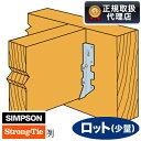 SIMPSON:LUS28ダブルシェアハンガー【5個入/1セット】(梁・根太・柱用)DIY/SIMPSON/ガレージ/小屋/ウッドデッキ/2x4/ツーバイフォー/..