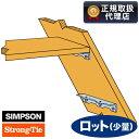 SIMPSON:TA9ステアケースアングル【10個入/1セット】【階段・手すり用】DIY/SIMPSON/ガレージ/小屋/ウッドデッキ/2x4/ツーバイフォー/金具