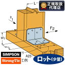 SIMPSON:A21アングル【20個入/1セット】(梁・根太・柱用)DIY/SIMPSON/ガレージ/小屋/ウッドデッキ/2x4/ツーバイフォー/金具