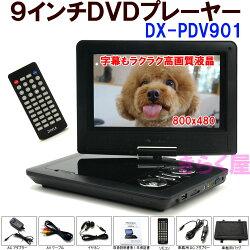 9インチポータブルDVDプレーヤーDX-PDV901リージョンフリーCPRM対応[きらく屋]