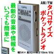 AM/FM ポケットラジオ GD-R03 ベジタブル 簡単操作 ご年配にも 災害時等非常用にも [きらく屋]