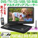 【処分】 15.6インチ液晶 地上デジタルテレビ搭載 ポータブルDVDプレーヤー ZM-156FS リージョンフリー [きらく屋]