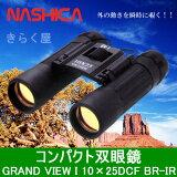 ������̵���� NASHICA �ʥ�������ѥ����д�� GRAND VIEW I 10��25DCF BR-IR �����ӥ塼 [���餯��]