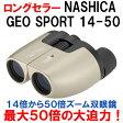 ナシカ 14-50倍 ズーム双眼鏡 NASHICA GEO SPORT [きらく屋]