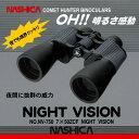 【送料無料】 日本製 NASHICA(ナシカ) 究極の双眼鏡 ナイトビジョン NIGHT VISION NO.NV-750 7×50ZCF 国産 Made in Japan [きらく屋]
