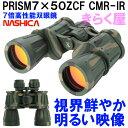 ナシカ 7倍 双眼鏡 PRISM 7x50 ZCF-CMR-IR 前玉(対物レンズ)50mmの大口径 明るく見やすい 自然観察 天体観測 コンサート スポーツに ラバーコート カモフラージュ アーミー 迷彩 [きらく屋]