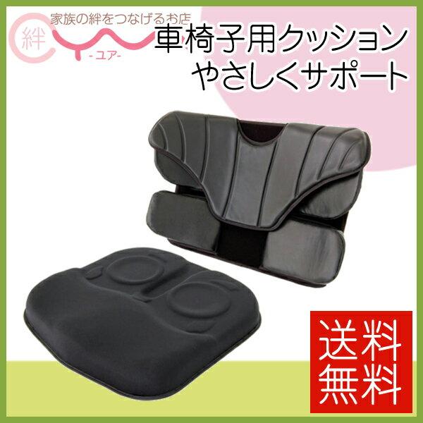 車椅子 車いす 車イス クッション エクスジェル アウルサポート (セット) OWLS-S01B01 介護用品 送料無料